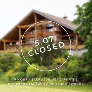 5 липня ресторан зачинено