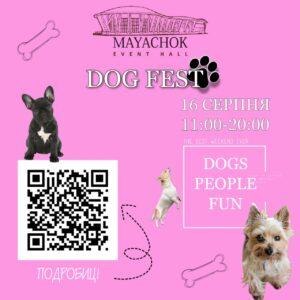 Mayachok Dog Fest  16 серпня