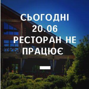 20/06 - Mayachok ресторан не працює